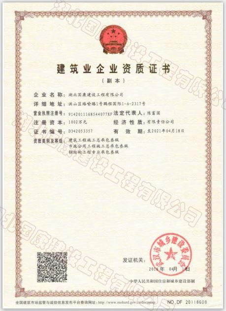建筑业资格资质证书.jpg