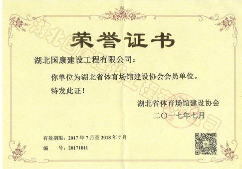 体育场馆协会荣誉证书1.jpg